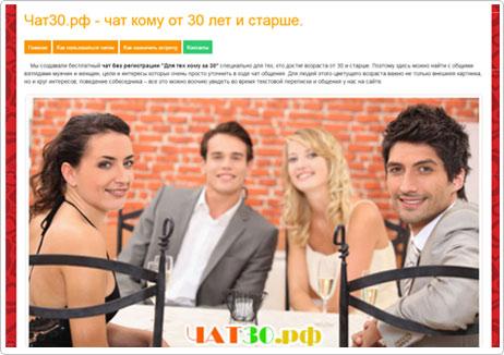 сайт чат30.рф