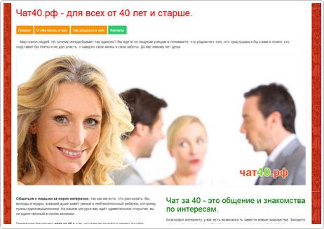 сайт чат40.рф