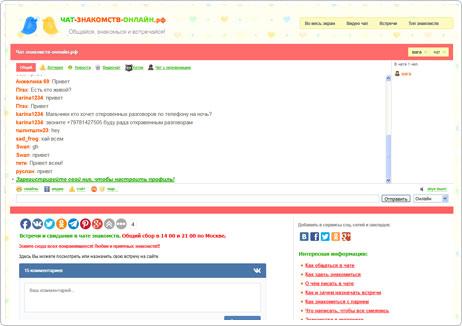 сайт чат-знакомств-онлайн.рф