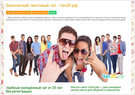 сайт чат20.рф