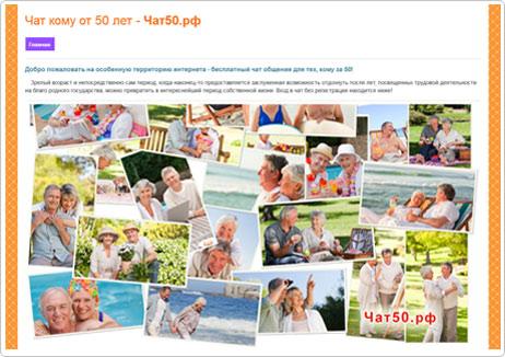 сайт чат50.рф